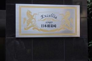 エクセリア日本橋箱崎の看板