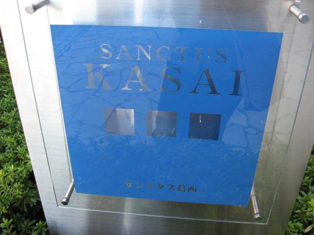 サンクタス葛西の看板