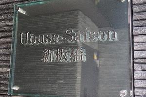 ハウスセゾン新板橋の看板