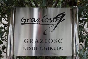 グラツィオーソ西荻窪の看板