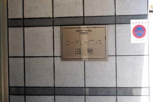 ロータリーパレス田端ステーションエリアの看板