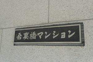 吾妻橋マンションの看板