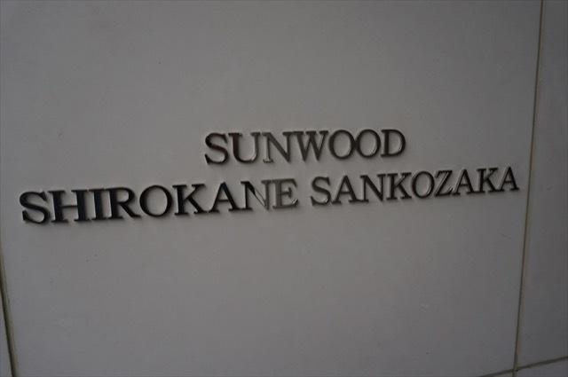 サンウッド白金三光坂の看板