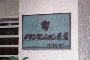 チサンマンション原宿の看板