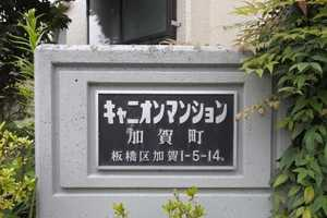 キャニオンマンション加賀町の看板