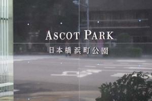 アスコットパーク日本橋浜町公園の看板