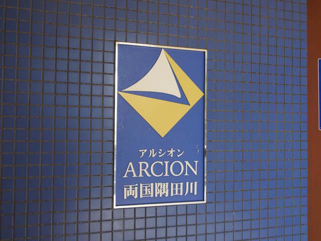 アルシオン両国隅田川の看板