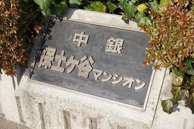 中銀保土ヶ谷マンシオンの看板