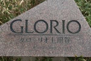 グローリオ上用賀の看板