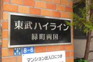 東武ハイライン緑町両国の看板
