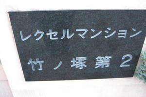 レクセルマンション竹ノ塚第2の看板