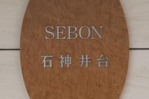 セボン石神井台の看板