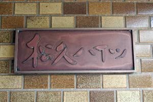 竹ノ塚松久ハイツの看板