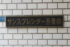 サンスプレンダー吾妻橋の看板