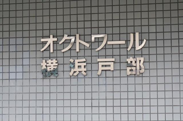 オクトワール横浜戸部の看板
