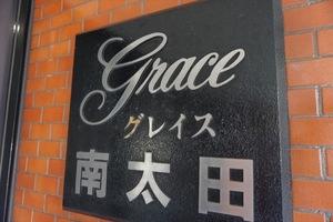 グレイス南太田の看板