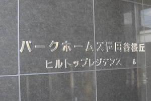 パークホームズ世田谷桜丘ヒルトップレジデンスの看板