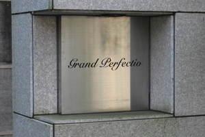 グランペルフェクティオの看板
