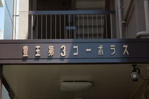 豊玉第3コーポラスの看板