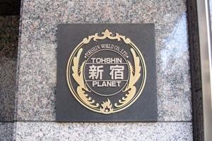 トーシンプラネット新宿の看板
