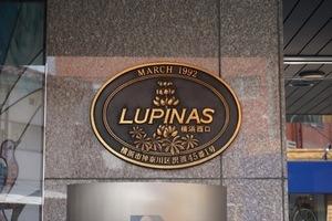 ルピナス横浜西口の看板
