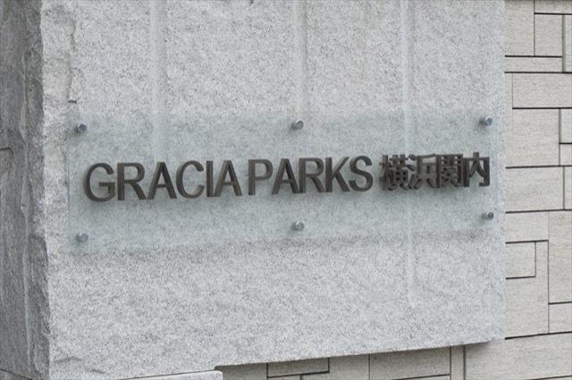 グレーシアパークス横浜関内の看板