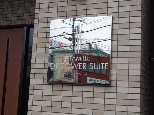 ファミール王子タワースイートの看板