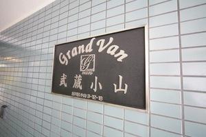 グランヴァン武蔵小山の看板