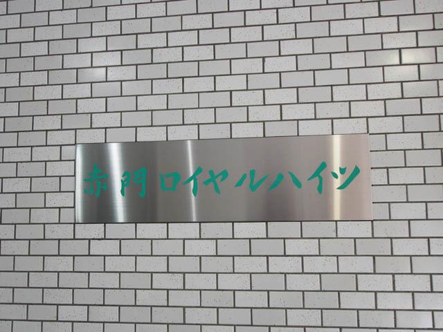 赤門ロイヤルハイツの看板