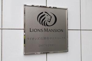 ライオンズ石神井サウスマークスの看板