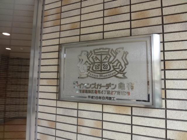 ライオンズガーデン亀有の看板