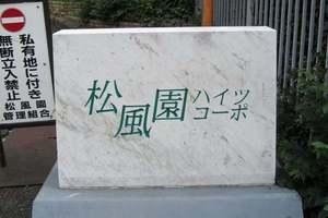 松風園ハイツの看板