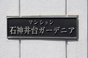 マンション石神井台ガーデニアの看板