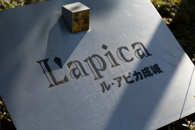 ル・アピカ成城の看板