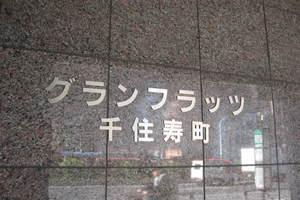 グランフラッツ千住寿町の看板