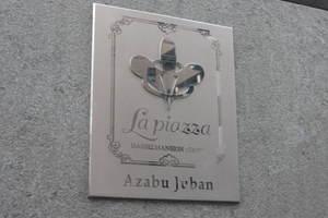 ラピアッツァ麻布十番の看板