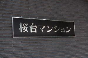 桜台マンションの看板