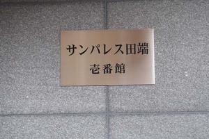 サンパレス田端壱番館の看板