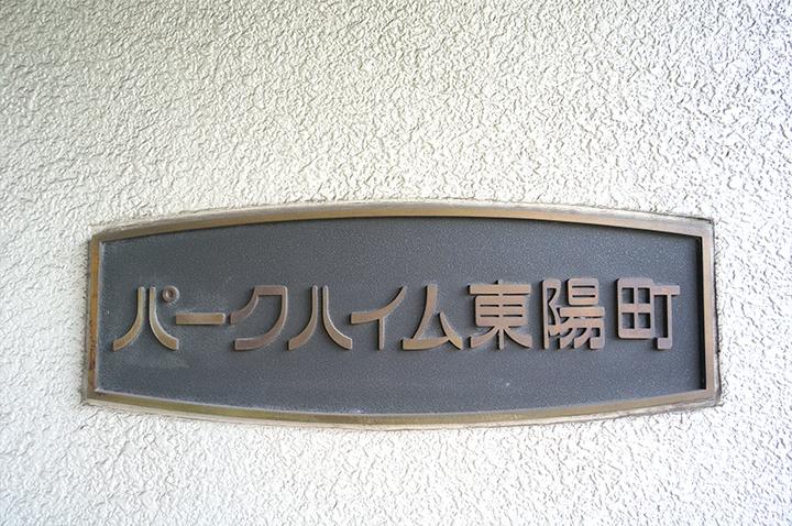 パークハイム東陽町の看板