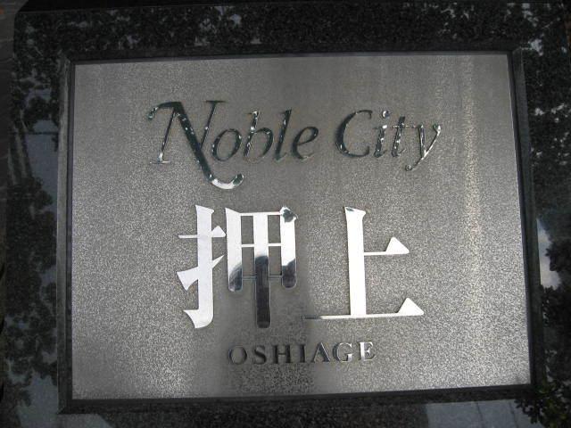 ノーブルシティ押上の看板