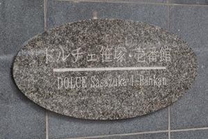 ドルチェ笹塚壱番館の看板