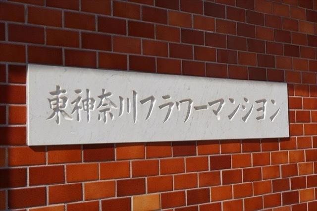 東神奈川フラワーマンションの看板