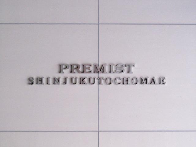 プレミスト新宿都庁前の看板