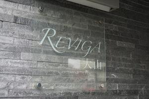 レヴィーガ大山の看板