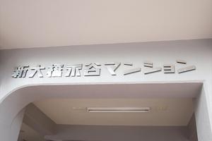 新大橋永谷マンションの看板