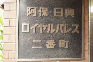 日興ロイヤルパレス二番町の看板