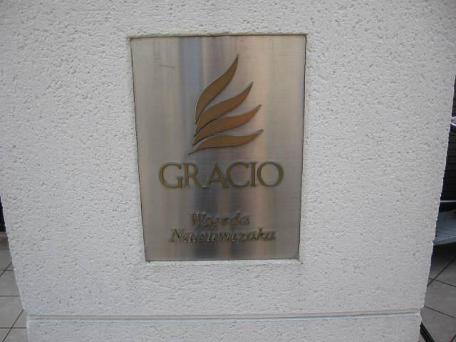 グラシオ早稲田夏目坂の看板
