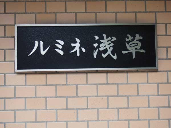ルミネ浅草の看板