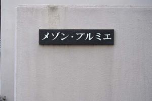 メゾンプルミエの看板