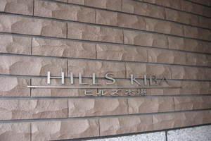 ヒルズ木場の看板